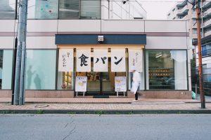 水にこだわる高級食パン「銀座に志かわ」国立店をオープン